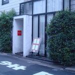 リストランテ・ホンダ - 外観