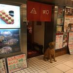 にしむら日和 - お店