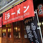 火鍋麺  -