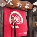 大和家 - お店の入口