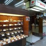 赤坂飯店 - ショーケース