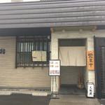 竹梅 - 天ぷら 竹梅