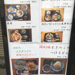 竹梅 - ランチのメニュー