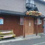65328327 - 店舗外観(開店前)