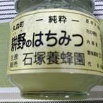 石塚養蜂園 -