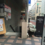 ○気 - 地下への入口