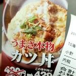 かつや - 次回カツ丼100円引き券
