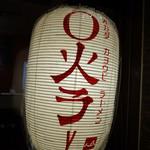 Yo-shoku OKADA - 毎週火曜夜はO火ラー!