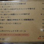Yo-shoku OKADA - 2017年4月時のメニュー