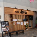 65336888 - 姫路 麺哲