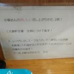 65337653 - おいしいラーメンの食べ方(´∀`)