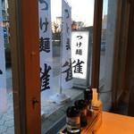 つけ麺 雀 - ψ(`.∇´)ψ