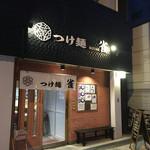 つけ麺 雀 - 〜(*゚.▽゚)ノ