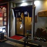 65339702 - 串焼きの「寛酔」。甲州地どりは県内外40軒ほどでしか食べられない、貴重な地鶏だという