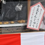 赤福 本店 - 【2011年1月】 冬は併設の五十鈴茶屋は 干支饅頭