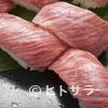 多聞 - 料理写真:鹿児島産黒毛和牛の『極上牛トロ炙りにぎり(八貫/六貫)』