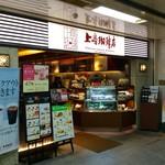 上島珈琲店 - 店舗外観。