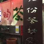 Jioufen Teahouse - お店入り口