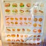 ミクスチャー - 店頭にあったメニュー表。夜にはほとんどの商品が売り切れているほどパンのラインナップはかなり豊富です。