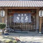 きじ亭 - 入口