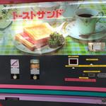 ピットイン77 - トースト販売機