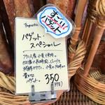 ビゴの店 鷺沼店 -