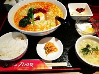 酒菜 刀削麺 - 刀削担々麺ランチ 780円