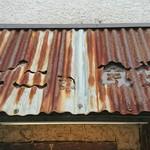 ピニョ食堂 -