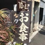 レストラン喫茶 タクト - 入り口