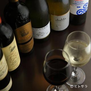 こだわりの『ワイン』は赤も白も種類豊富で充実しています