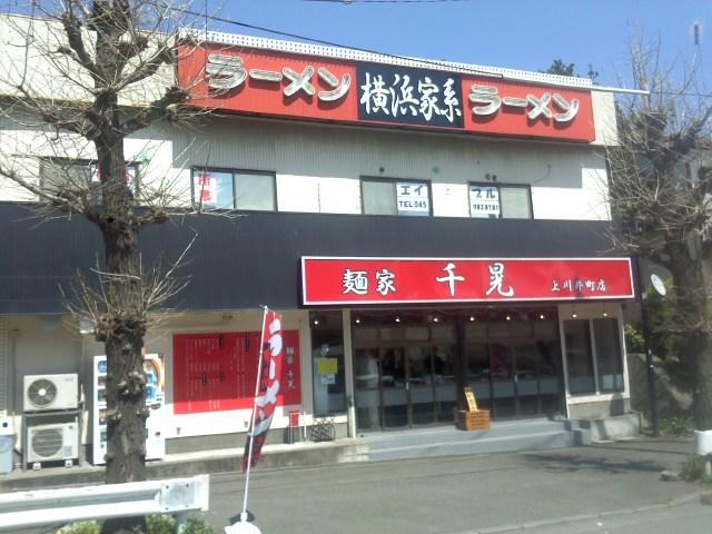 麺家 千晃 上川井店