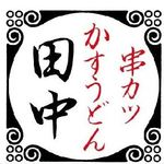 串カツ田中 - こだわり