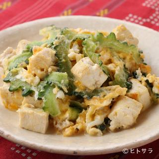 沖縄を代表する料理『ゴーヤーチャンプル』