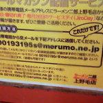 ラーメン二郎 - メルマガの案内