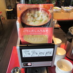 WORLD DINER - お味噌汁