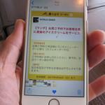 WORLD DINER - サービスの画面