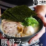 長浜豚骨ラーメン 一番軒 - 料理写真: