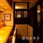 馳走 かく田 - 京都の町家をイメージした和モダンな空間で、大人の時間を