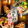 地鶏個室居酒屋 阿波尾鶏 新宿店
