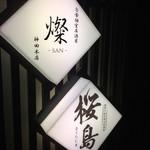 桜島 - お店の名前は2店併記?
