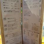 メケメケ - ドリンク類