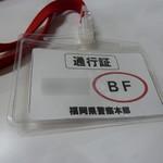 福岡県警察本部 食堂 - 通行証
