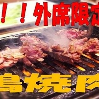 夏季限定!!外でワイワイ鴨焼肉を堪能して下さい!!