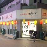 串カツ田中 元住吉店 - お店の外観 気ままに外食三昧 http://morigen1.hatenablog.com/ より