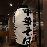 麺やマルショウ - 提灯☆