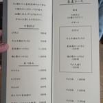 紬山荘 - ランチメニュ