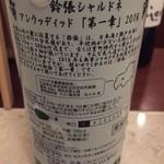 和bar 真乃和 - 鈴張シャルドネ アンウッディッド 「第1章」2016 ラベル
