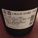 和bar 真乃和 - 三朝正宗 1998年醸造 ラベル