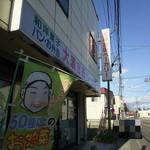 大湊吉田ベーカリー  - 惣菜も豊富でした
