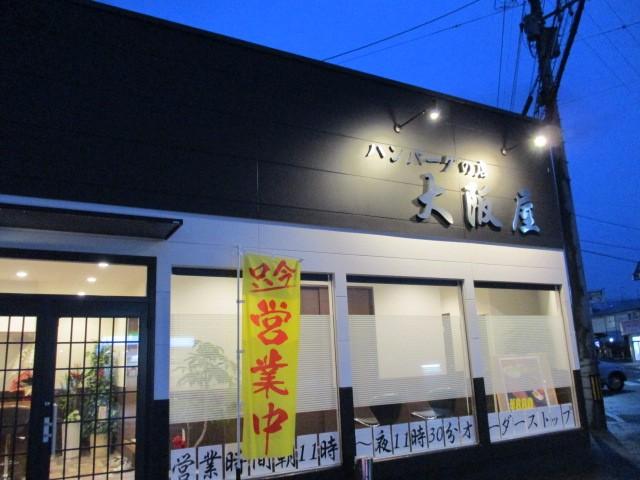 ハンバーグの店 大阪屋